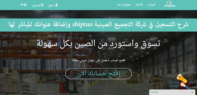 شرح التسجيل في شركة التجميع الصينية shiptao وإضافة عنوانك المباشر لها