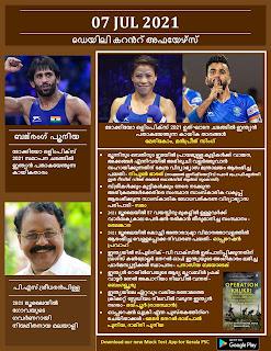 Daily Malayalam Current Affairs 07 Ju1 2021