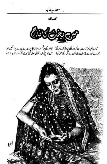 Mere bakht ka taj novel by Sadia Abid pdf
