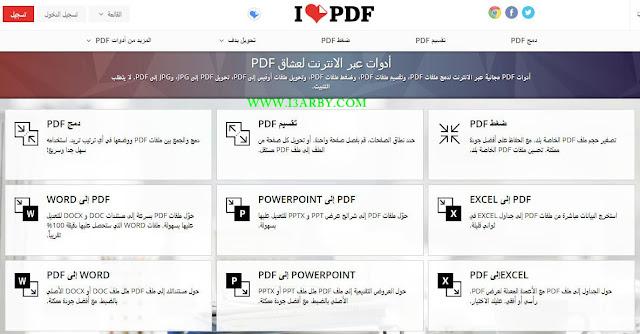 موقع تحويل وضغط ملفات PDF اون لاين