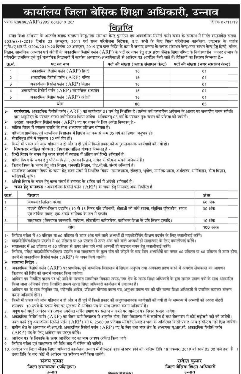 arp - academic resource person chayan vigyapti हेतु bsa unnao ने जारी की विज्ञप्ति