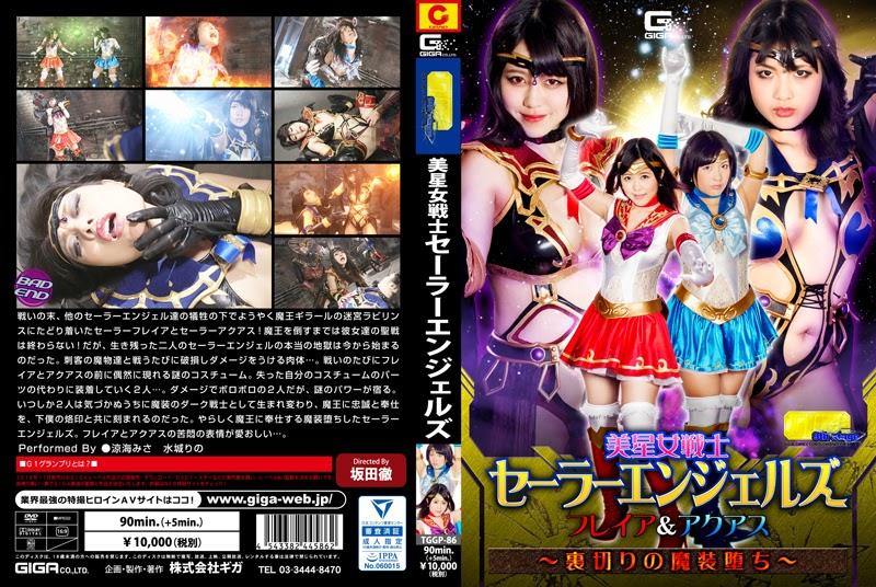 TGGP-86 Sailor Angels Freia & Aquas -Betrayal of the Fallen to Evil Costume-