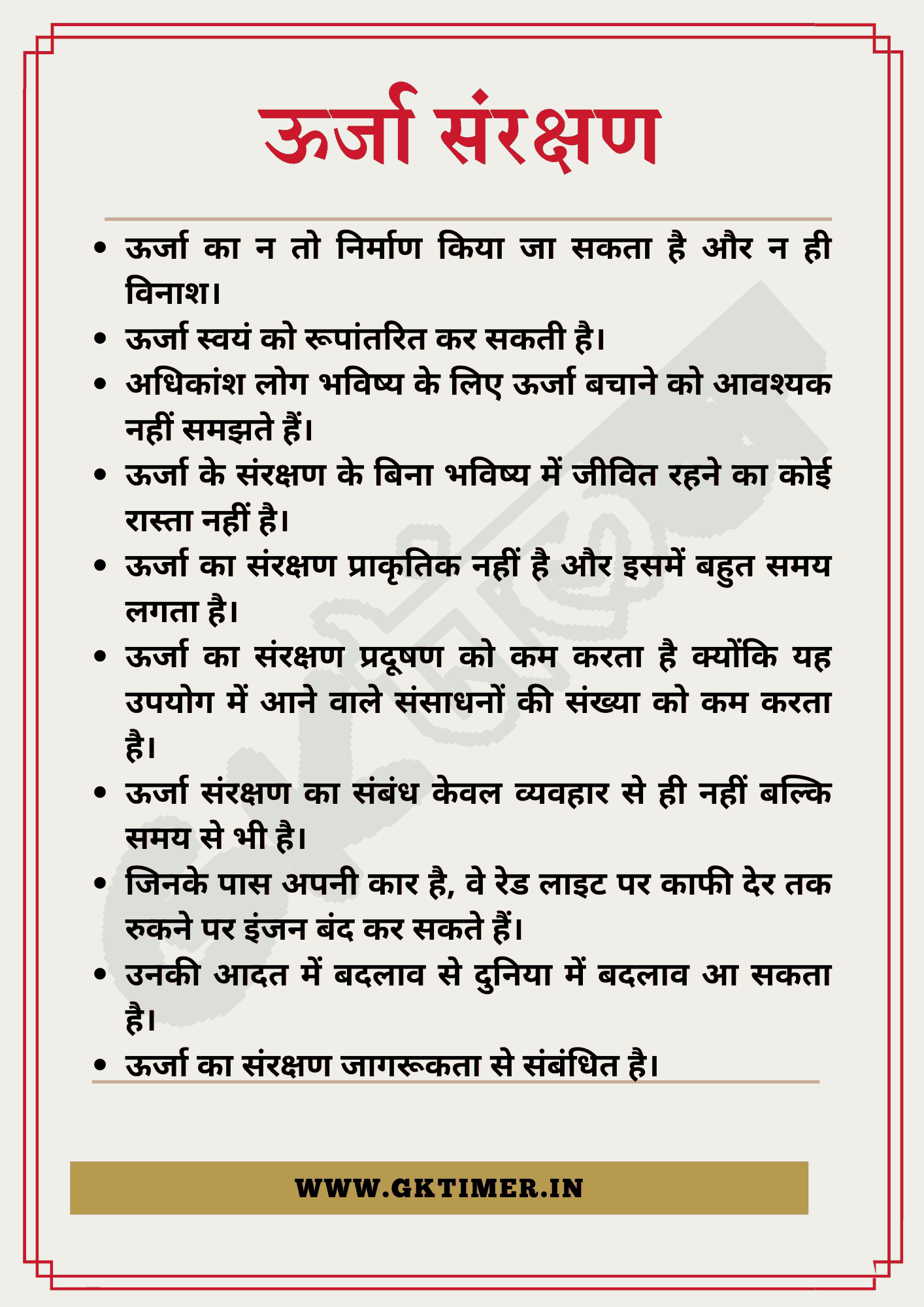 ऊर्जा संरक्षण पर  निबंध | Essay on Energy Conservation in Hindi | 10 Lines on Energy Conservation in Hindi