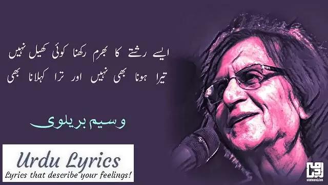 Kitna Dushwar Tha Duniya Ye Hunar Aana Bhi - Waseem Barelvi - Urdu Ghazal Poetry