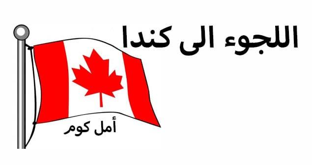 الهجرة إلى كندا من خلال اللجوء