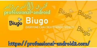 تحميل تطبيق Biugo لتصاميم الفيديو بأحترافه عاليه آخر إصدار للأندرويد.