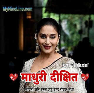 माधुरी दीक्षित की जीवनी और उनसे जुड़े बेहद रोचक तथ्य | Madhuri Dixit biography and life history in hindi | Interesting Facts of Madhuri Dixit in Hindi