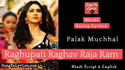 raghupati-raghav-raja-ram-lyrics