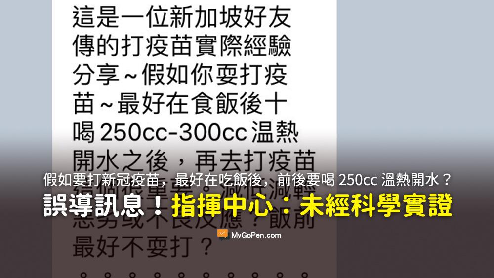 這是新加坡客人傳的打疫苗經驗分享 一定要聽完哦 超貼心的 最好在吃飯後加喝 250cc 溫熱開水