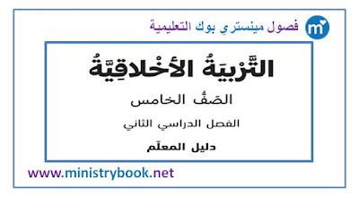 دليل المعلم تربية اخلاقية الصف الخامس 2019-2020-2021