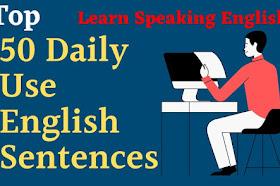 रोज बोले जाने वाले 50 इंग्लिश वाक्य जिसको जानना बहुत जरूरी है।