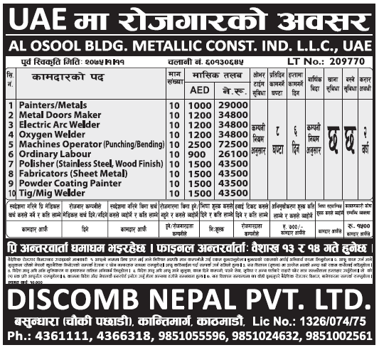 Jobs in UAE for Nepali, Salary Rs 72,500