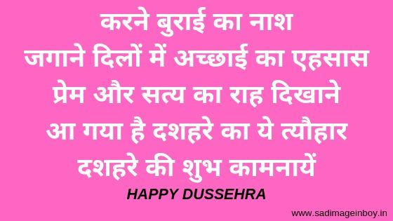 Happy Dussehra Images | Dussehra Wishes In English