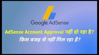 AdSense Approval Kyo Nahi Mil Raha