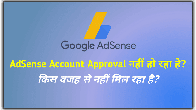 AdSense Account Approved Nahi Ho Raha Hai? Kyo?