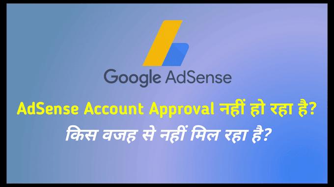 AdSense Account Approved Nahi Ho Raha Hai? Kyo?
