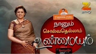 Naanum Solvathellam Unmaiyum 10-10-16 | Laksmi Ramakrishan Ayudha Puja SPL | Zee Tamil TV