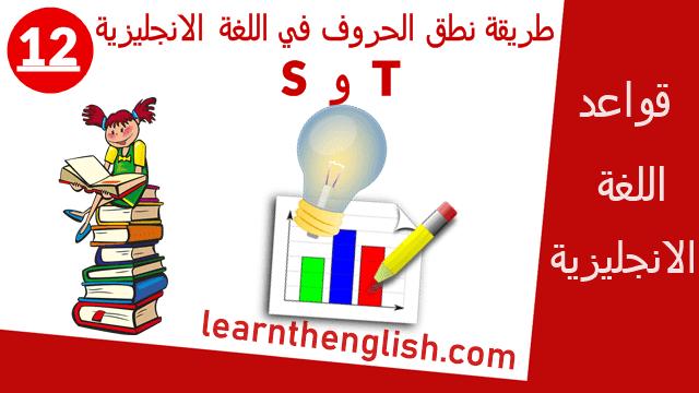 طريقة نطق الحروف في اللغة الانجليزية  S  و T