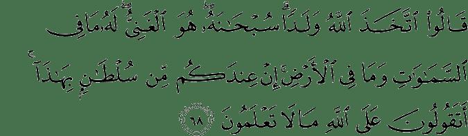 Surat Yunus Ayat 68
