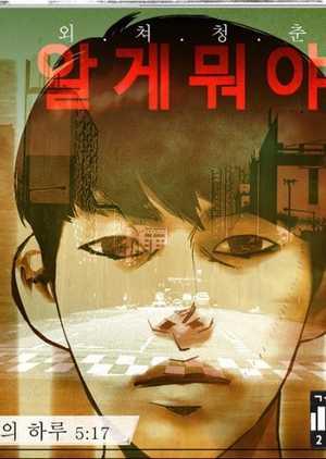 Who Knows 2020 (Korean Drama) Synopsis & Cast