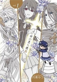 +a no Tachiichi Manga