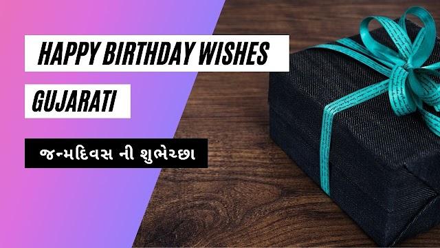જન્મદિવસ ની શુભકામના   જન્મદિવસ Quotes   Happy Birthday wishes in Gujarati 2021