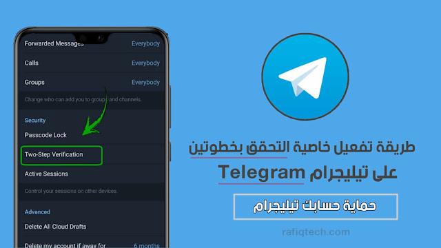 طريقة حماية حسابك على تيليجرام Telegram و تفعيل خاصية التحقق بخطوتين