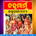 Janhamamu (ଜହ୍ନମାମୁଁ) - 1981 (January) Issue Odia eMagazine - Download e-Book (HQ PDF)