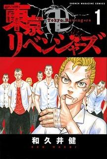 watch-tokyo-revengers-online