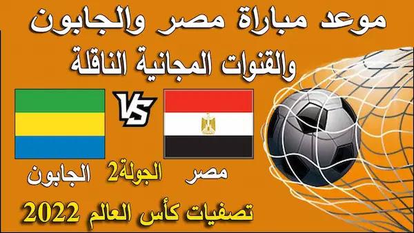 موعد مباراة مصر والجابون القادمة في تصفيات كأس العالم 2022 والقنوات الناقلة علي نايل سات
