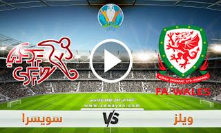 مشاهدة مباراة ويلز وسويسرا بث مباشر بتاريخ 12-06-2021 يورو