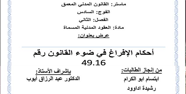 أحكام الإفراغ في ضوء القانون رقم 49.16 - ابتسام ابو الكرام ورشيدة أداوود