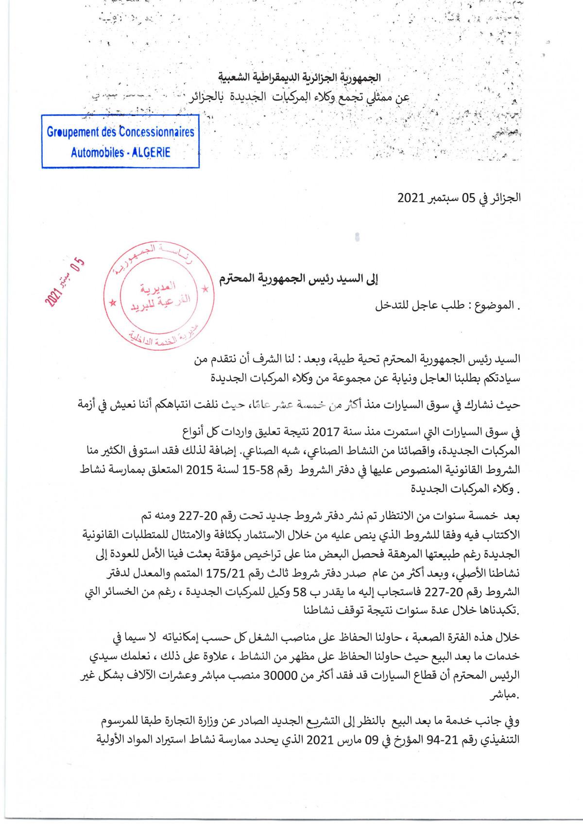 طلب عاجل مكوب للتدخل إلى رئاسة الجمهورية