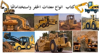 انواع معدات الحفر واستخداماتها pdf