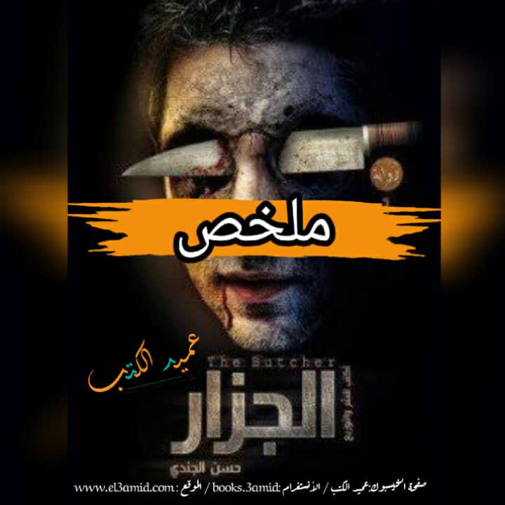 ملخص رواية الجزار PDF | حسن الجندي