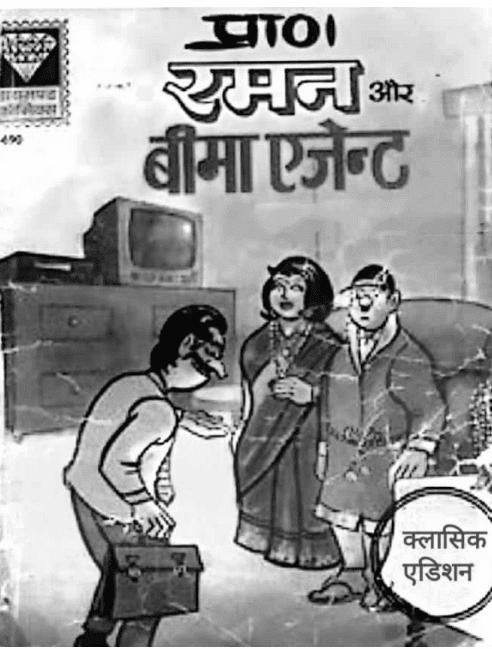 प्राण कॉमिक्स : रमन और बीमा एजेंट पीडीऍफ़ बुक हिंदी | Pran Comics : Raman Aur Bima Agent PDF Book in Hindi Free Download