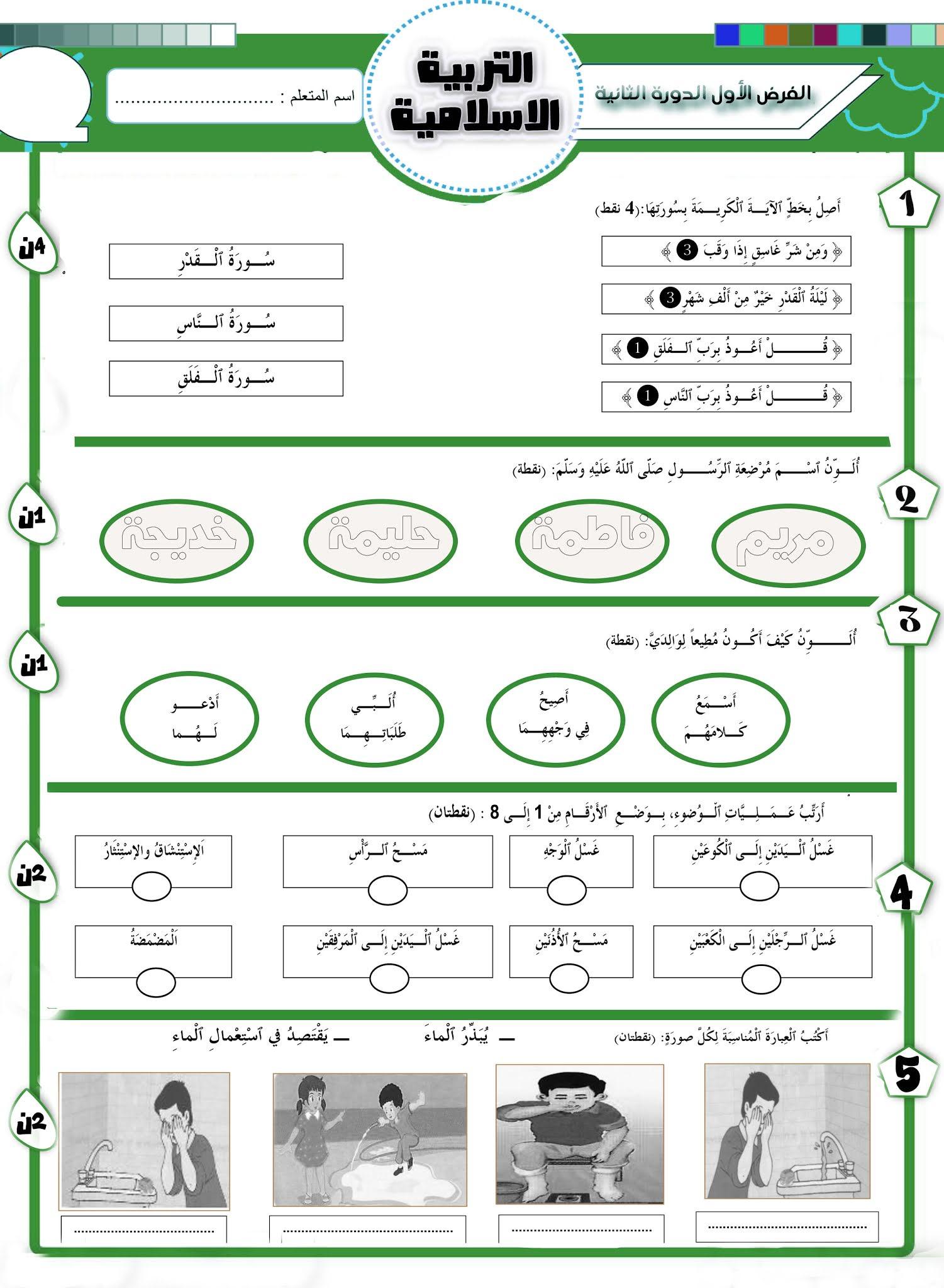 الفرض الأول الدورة الثانية التربية الإسلامية المستوى الأول 2021 وفق المنهاج المنقح