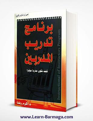 تحميل كتاب برنامج تدريب المدربين pdf