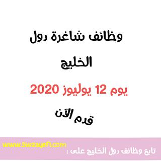 وظائف شاغرة في دول الخليج شهر يوليوز 2020