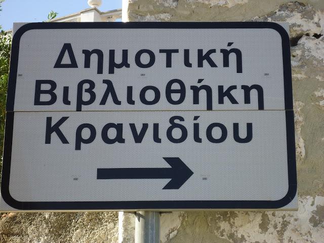 """Ανακοίνωση της Δημοτικής Βιβλιοθήκης Κρανιδίου για τους """"ξεχασιάρηδες"""""""