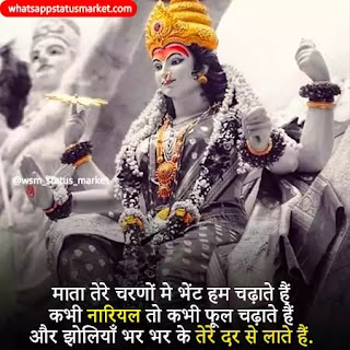 mata rani images with quotes