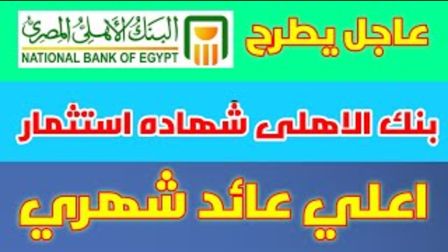 عاجل بنك القاهرة يطرح شهاده استثمار بعائد 59.5% عائد ثابت