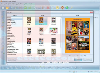 Download Best program for designing posters and posters RonyaSoft Poster Designer