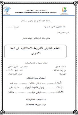 مذكرة ماستر: النظام القانوني للشروط الاستثنائية في العقد الاداري PDF