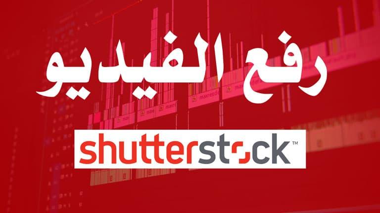 كيف رفع فيديو علي shutterstock لبيع الفيديوهات وتحقيق الربح من الانترنت