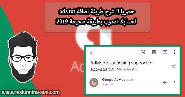 حصريا !! شرح طريقة اضافة ads.txt لحسابك ادموب بطريقة صحيحة 2019