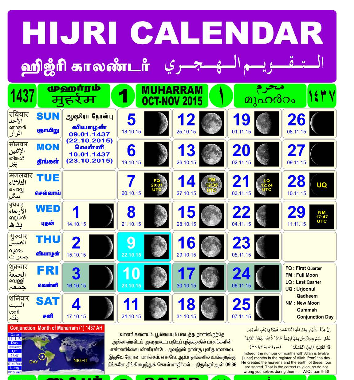 Popolare Islamic Month Discussions in English: Hijri Calendar for the year 1437 VG64
