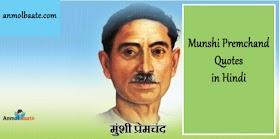 मुंशी प्रेमचंद जी के अनमोल विचार - Munshi Premchand Quotes in Hindi