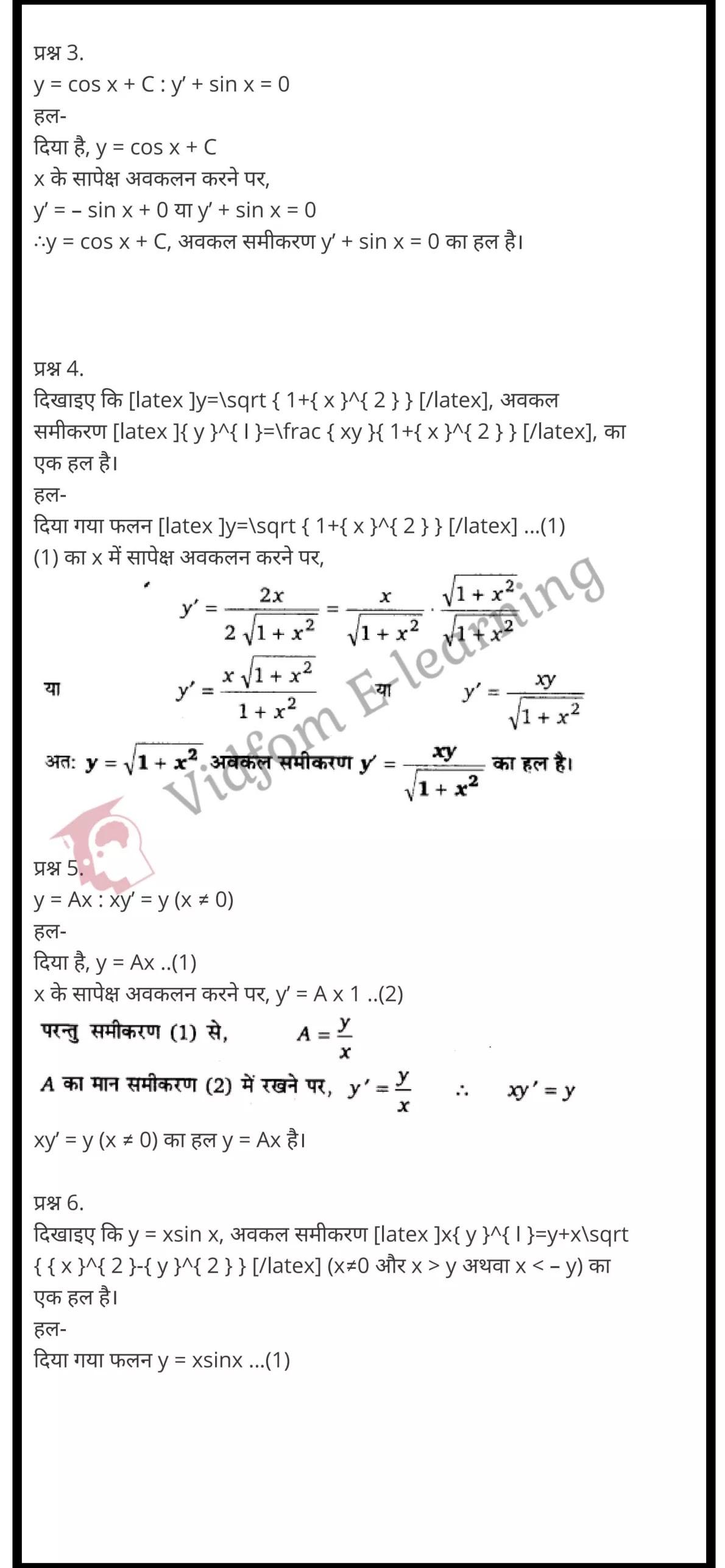 class 12 maths chapter 9 light hindi medium 4