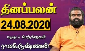 Raasi Palan 24-08-2020 | Dhina Palan | Astrology | Tamil Horoscope